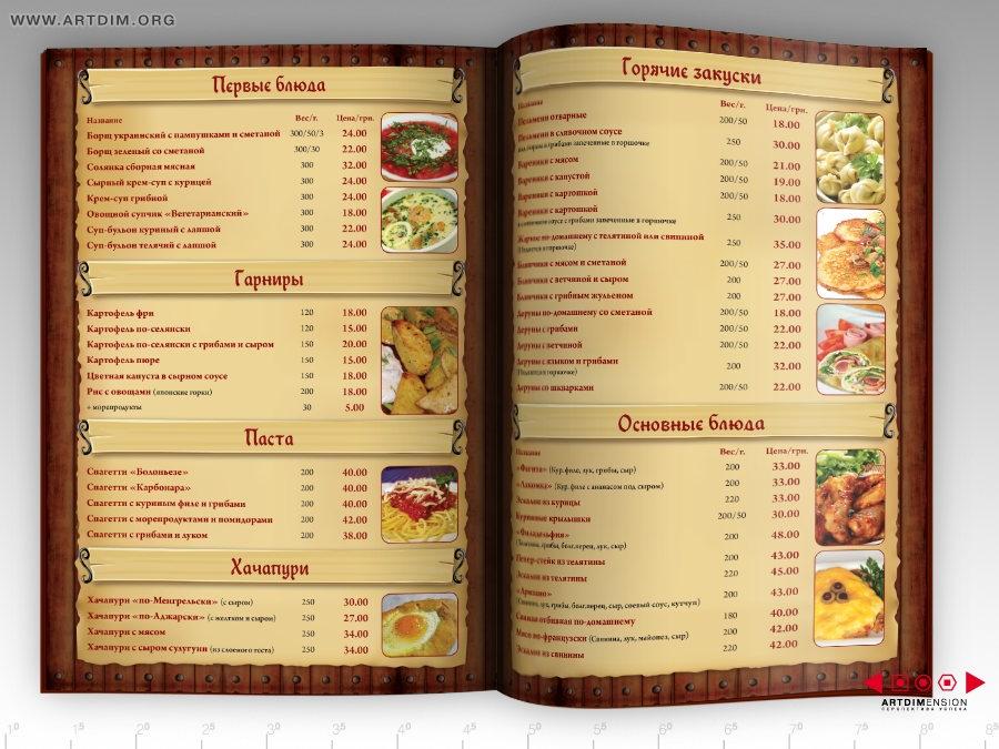 картинки для меню в кафе